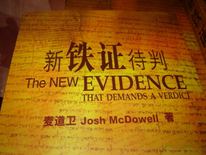 The New Evidence that Demands a Verdict, Translated to the Chinese Language / Author: Josh McDowell