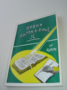 Amharic Bible Study Course 3rd Year - Every Day with God / This Bible School textbook is in Amharic from Ethiopia