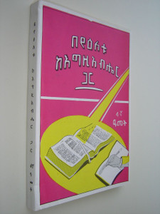 Amharic Bible Study Course 4th Year - Every Day with God / This Bible School textbook is in Amharic from Ethiopia