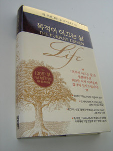 The Purpose Driven Life by Rick Warren (Korean Translation) / Bonus CD
