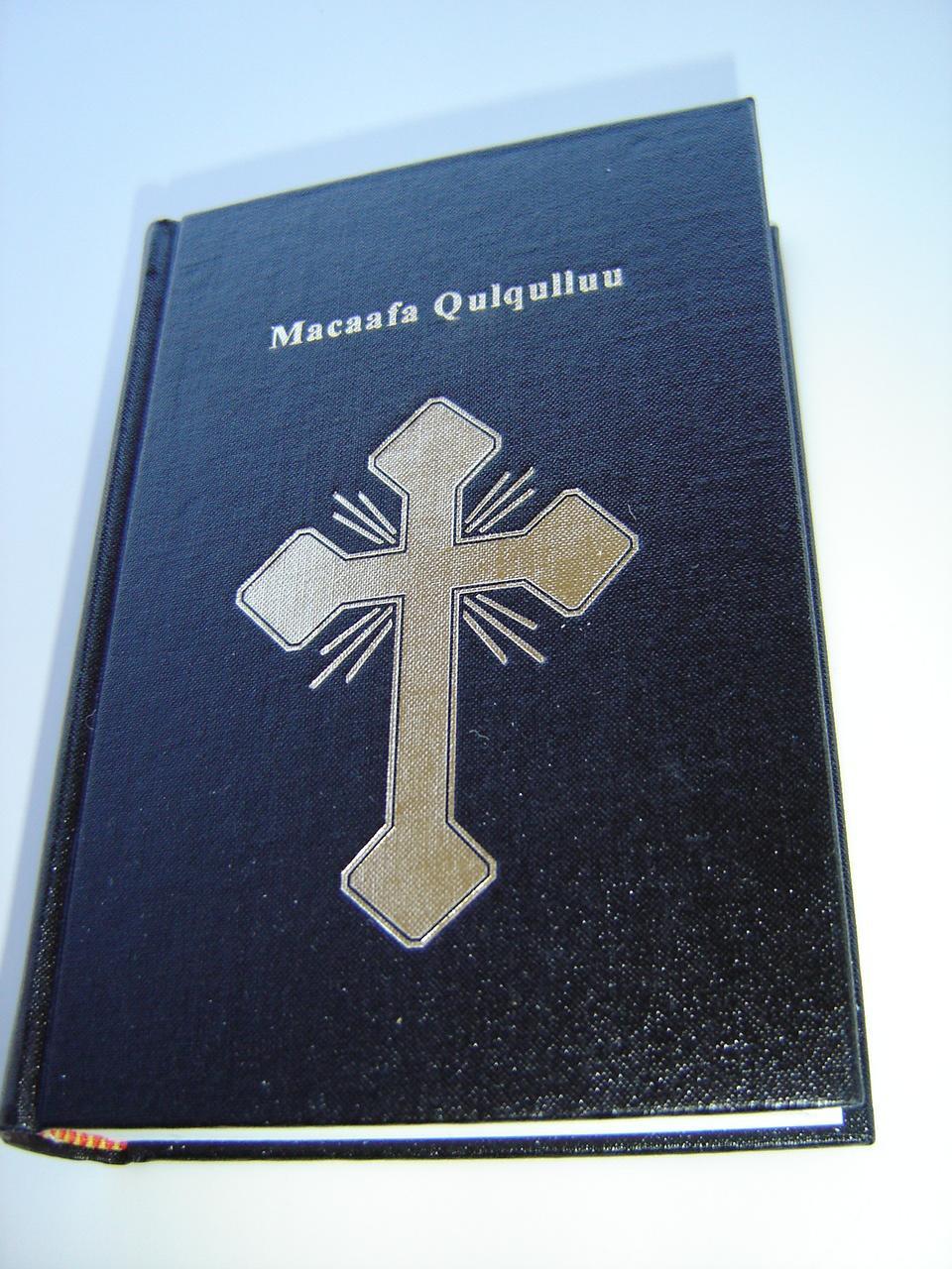 Bible in Oromo Language / Macaafa Qulqulluu / Affan Oromoo / Hiikan Haaran