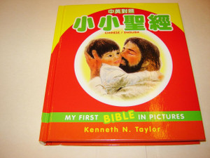 Chinese - English Bilingual Children's Bible / My First Bible in Pictures by Kenneth N. Taylor