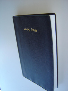 Gurage Bible / The Bible in Gurage Language CL062 / Ethiopia