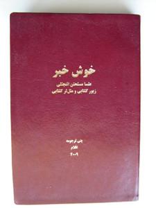 Azerbaijani of Iran New Testament with Psalms and Proverbs / New Translation Persian Script / Bonus MP3 CD