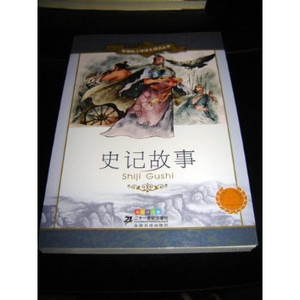 Shiji Gushi / Chinese story books about Records of the Grand Historian