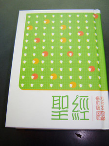 Little Sheep Chinese Bible - Revised Chinese Union Version (Shangti Edition) / RCUV RCU53