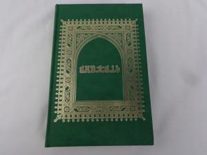 Crimean Tatar language New Testament / Injil / The Crimean Tatar language