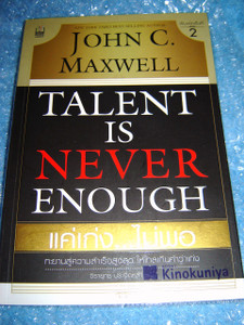 Thai Language Translation: TALENT IS NEVER ENOUGH By John C. Maxwell [Paperback]
