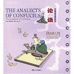 The Analects of Confucius (English-Chinese) [Paperback] 1