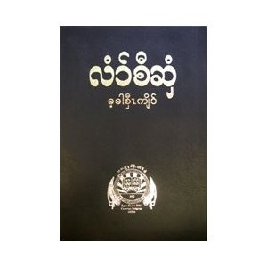 Karen Sgaw Bible - Language of Burma and Thailand [Paperback]