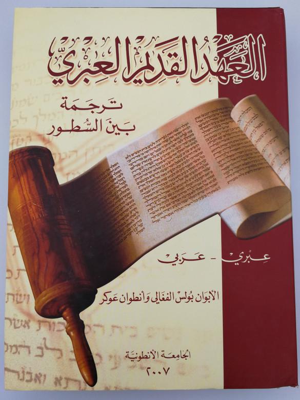 Hebrew Old Testament / Interlinear Hebrew - Arabic Old Testament / Ancien Testament Hebreu - Interlineaire Hebreu - Arabe / Paul Feghali - Antoine Aoukar / Universite Antonine 2007 (HebrewArabicInterlinearOT)