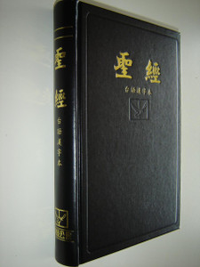 Taiwanese Bible / Taiwanese Han Character Edition / Beautiful Large TH63