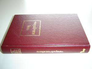 Malayalam Bible with Study Notes and Maps BURGUNDY cover / The Bible Foundation Print