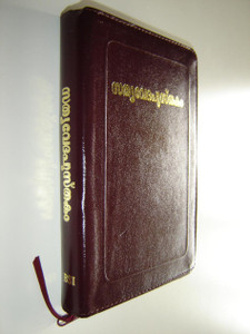 Malayalam Bible O.V. Deluxe Leather BURGUNDY Edition / Leather Bound, Golden Edges and Zipper