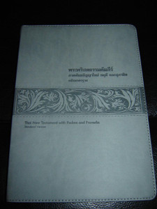 Thai New Testamanet with Psalms and Proverbs / Thai Standard version / Gray Doutone Bound