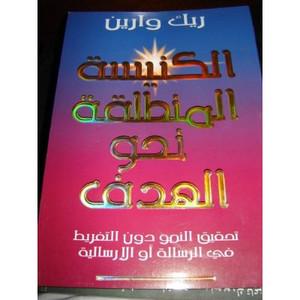 Arabic version / Translated to Arabic: The Purpose-Driven Church
