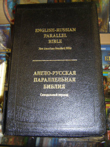 English - Russian Bilingual Bible / NASB - RUS / Huge Genuine Leather Bound, Golden Edges