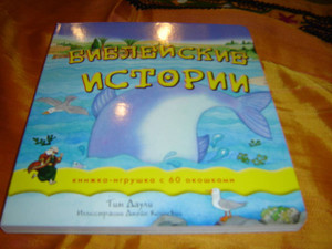Bible Stories for Toddlers with 60 windows in Russian Language / Boardbook discover the Bible