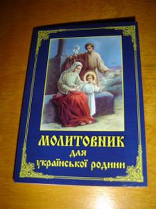 Ukrainian Orthodox Prayer Book / Pravoslavni Malitvenik dlja Ukrainckoi Rodini / Katekism