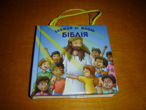 Ukrainian Toddlers Bible / Board Book / Ukrain Children's Bible / easy to carry