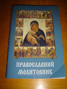 Ukrainian Orthodox Prayer Book / Pravoslavni Malitvenik