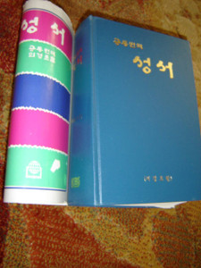 Korean Bible with Apocrypha / Common Translation