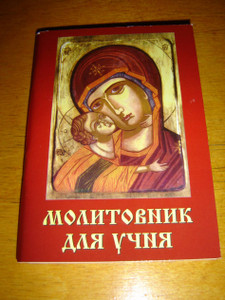 Ukrainian Orthodox Prayer Book Ukrain / Pravoslavni Malitvenik
