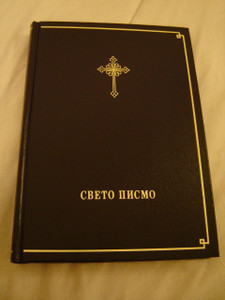 Serbian Bible with side references / Sveto Pismo