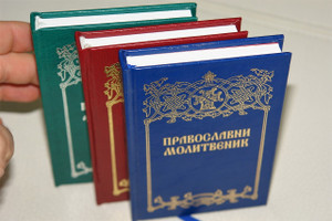 Serbian Orthodox Prayer Book / Pravoslavni Molitvenik / Belgrad / Beautiful Serbian Language Pravoslavni Molitvanik Prayerbook / Serbia / Blue Red or Green Cover / православна молитвена књига
