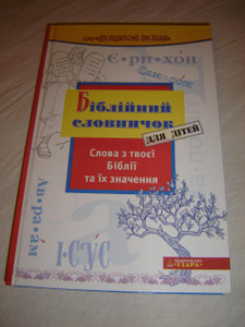 Ukrainian Christian Kidictionary for Children ages 6-10 / Ukrainian Children's Mini Bible Dictionary