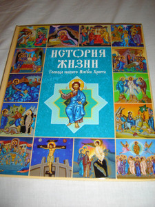 Russian Orthodox Children's Bible / The Life of our Lord Jesus Christ