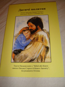 Ukrainian Children's Prayer Book / Learn to Pray