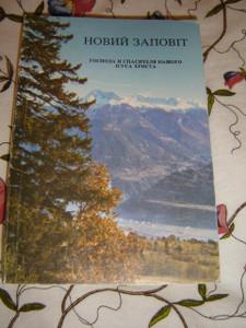Ukrainian New Testament / Novii Zapovit