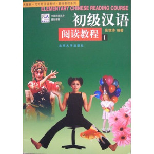 Elementary Chinese Reading Course 1 (Chinese Edition) [Paperback]