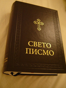 Serbian Orthodox Family Bible / Large Black Hardcover / Sveto Pismo BIBLIJA Deuterocanonical