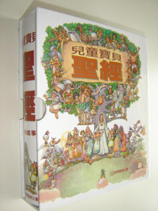 Chinese Children's Bible full color / Traditional Charachters / Taiwan Bible Society
