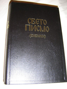 Macedonian Bible / 063 Sveto Posmo / Large Bible