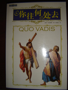 Quo Vadis / Henryk Sienkiewicz / Translated to Chinese language / Chinese Version