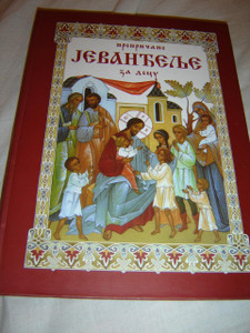 Serbian Orthodox Children's Bible / EVANGELIE for Serbian Children