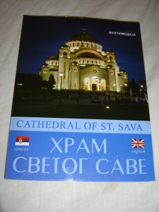 Introduction to the Orthodox Cathedral of St Sava in Belgrade, Serbia / Bilingual Serbian - English Multimedia DVD Disc / Храм Светог Саве / Hram Svetog Save / Dvojezični Multimedijalni DVD