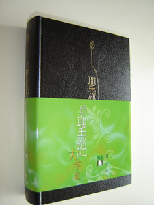 Chinese  Bible / Chinese Union Version Bible / Large Print / traditional CAT2726
