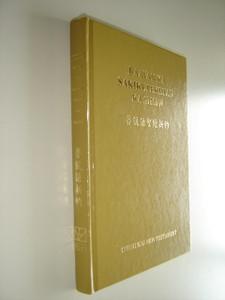 The Rukai New Testament / Baavan Ka Sakiketeketan Ka Siisiw / Taiwan