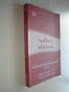 Pentateuch in PWO KAREN Language in Thai Script / Pwo Karen Standard Version 2011 / Phlou people of Thailand