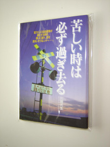 Evangelistic Booklet in Japanese Lanaguage Offering Hope to Distressed / Suffering Will Pass by Mitsuo Kawabata