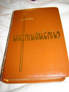 WESTERN ARMENIAN BIBLE, M43 / THE BIBLE SOCIETY IN LEBANON / 1994 Print