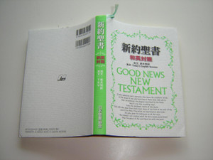 Japanese - English Bilingual New Testament / Good News New Testament