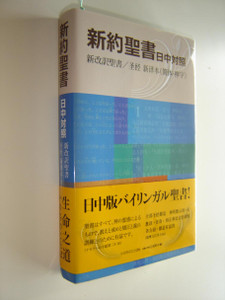 Japanese - Chinese New Testament / New Japanese Bible - Chinese New Version (Shen Edition) / Printed in Japan / Paperback