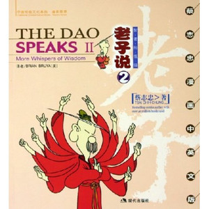 The Dao Speaks II: More Whispers of Wisdom (English-Chinese) by Tsai Chih Chung