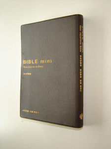 Japanese Pocket Size New Testament, Psalms and Proverbs / Bible Mini / New Japanese Bible (Shinkaiyaku Seisho) 3rd Edition