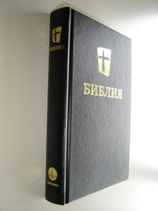 Russian Bible - NRT - New Russian Translation / Black Hardcover / Novij Perevod Na Russkii Jazik